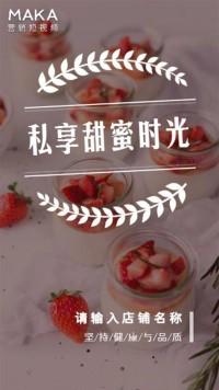 蛋糕店介绍宣传面包甜点店铺推广