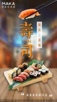 日本美食寿司餐厅店铺宣传介绍推广
