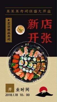 日本寿司新店开张店铺介绍宣传推广