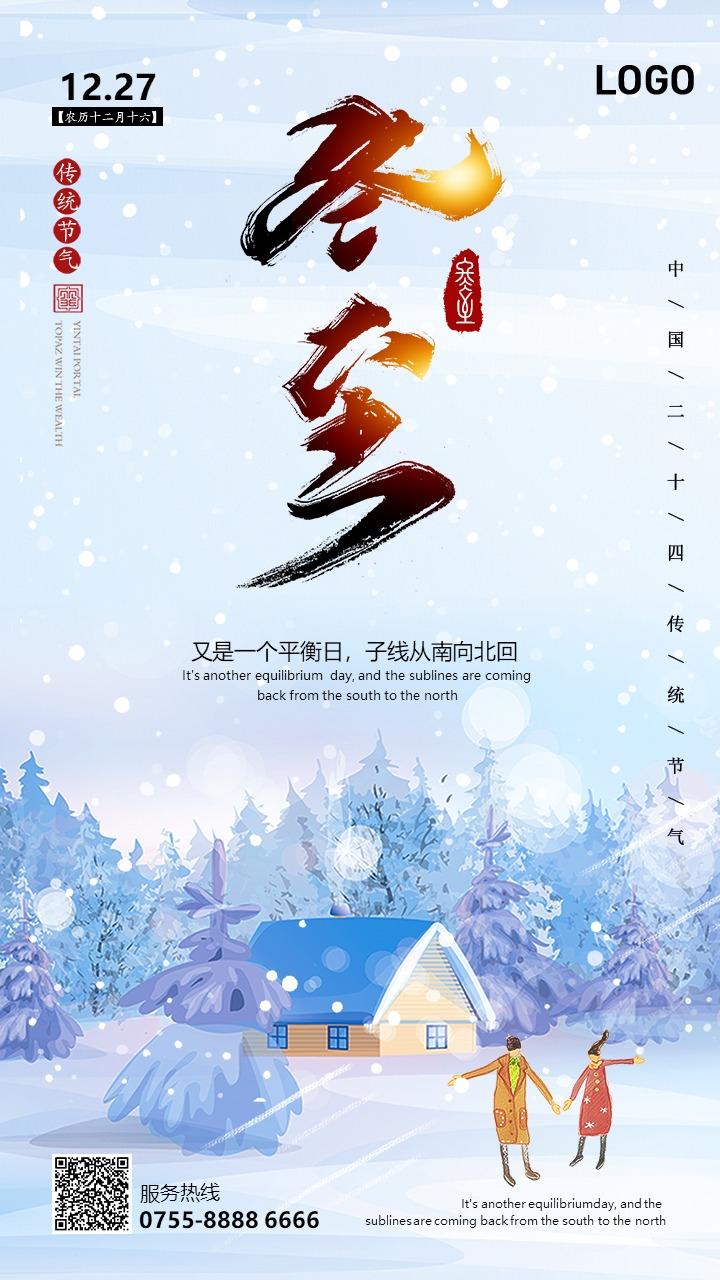 冬至宣传海报