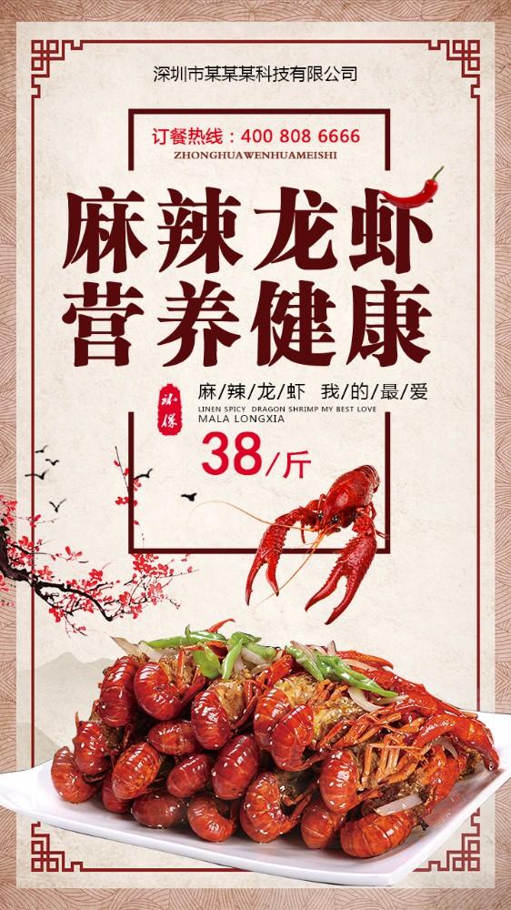 小龙虾宣传