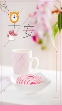 清新粉色早安物语早安心情早安日签海报