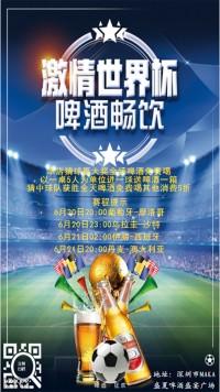 2018俄罗斯世界杯啤酒盛宴猜球赢啤酒 猜球啤酒免费喝 世界杯啤酒促销主题海报