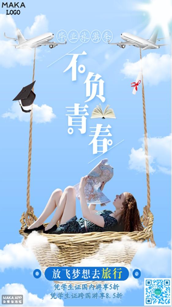 毕业旅游季商家宣传主题海报