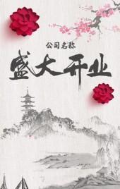 公司商铺开业大吉中国古典风格通用版开业庆祝宣传邀请H5