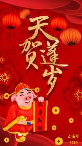 2019新年猪年庆祝活动拜年恭喜发财视频