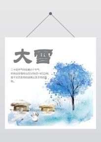 二十四节气之大雪公众号封面图次条小图