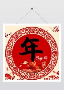 2019新年春节元旦猪年通用可改字公众号封面次条