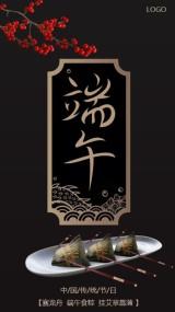 端午节黑金色复古风节气简介节日祝福活动宣传推广放假通知视频