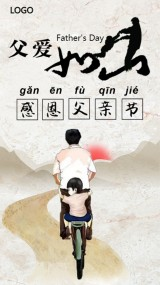 父亲节动漫手绘风通用版节日祝福感恩父亲节日活动宣传视频