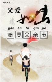 父亲节手绘动漫风感恩父亲节日祝福节日活动宣传推广H5