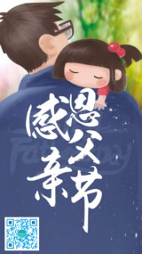 父亲节卡通手绘风格节日祝福感恩打折优惠活动宣传推广视频
