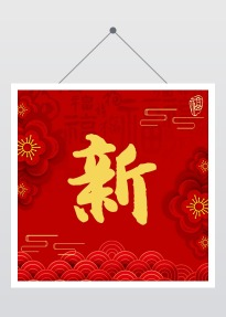 新年春节元旦通用可改字微信公众号封面图次条