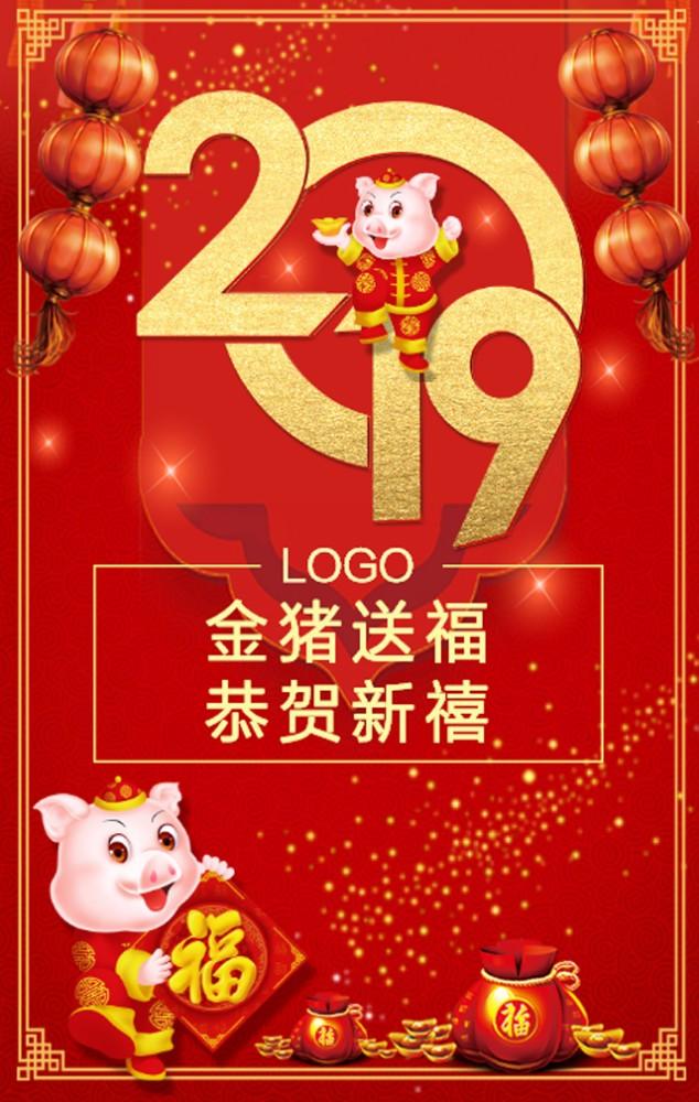 2019年元旦新年祝福公司欢庆活动拜年祝福放假通知
