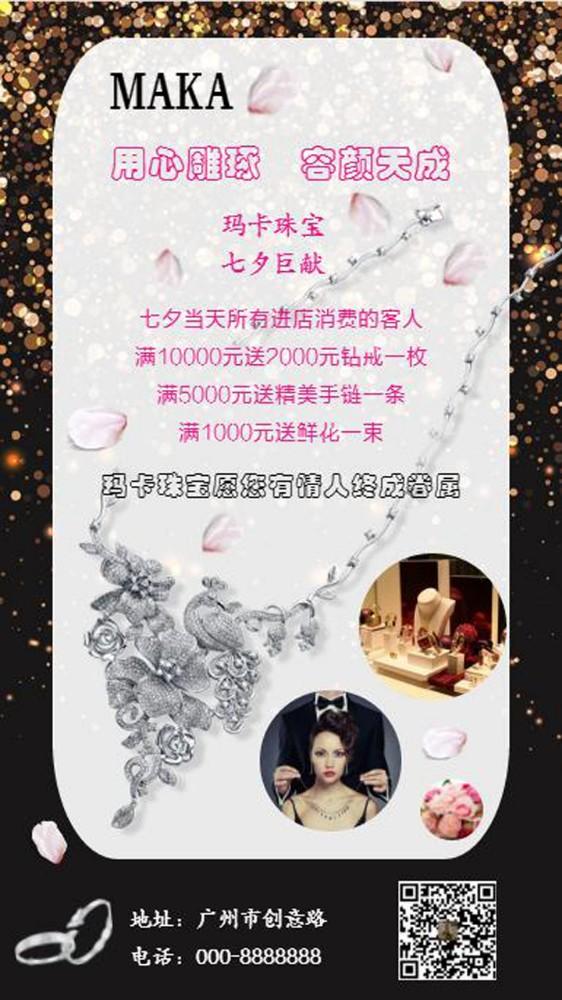 珠宝店七夕促销海报