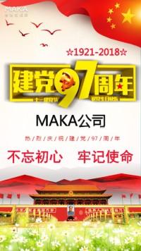 七一建党节庆祝 祝福 宣传视频