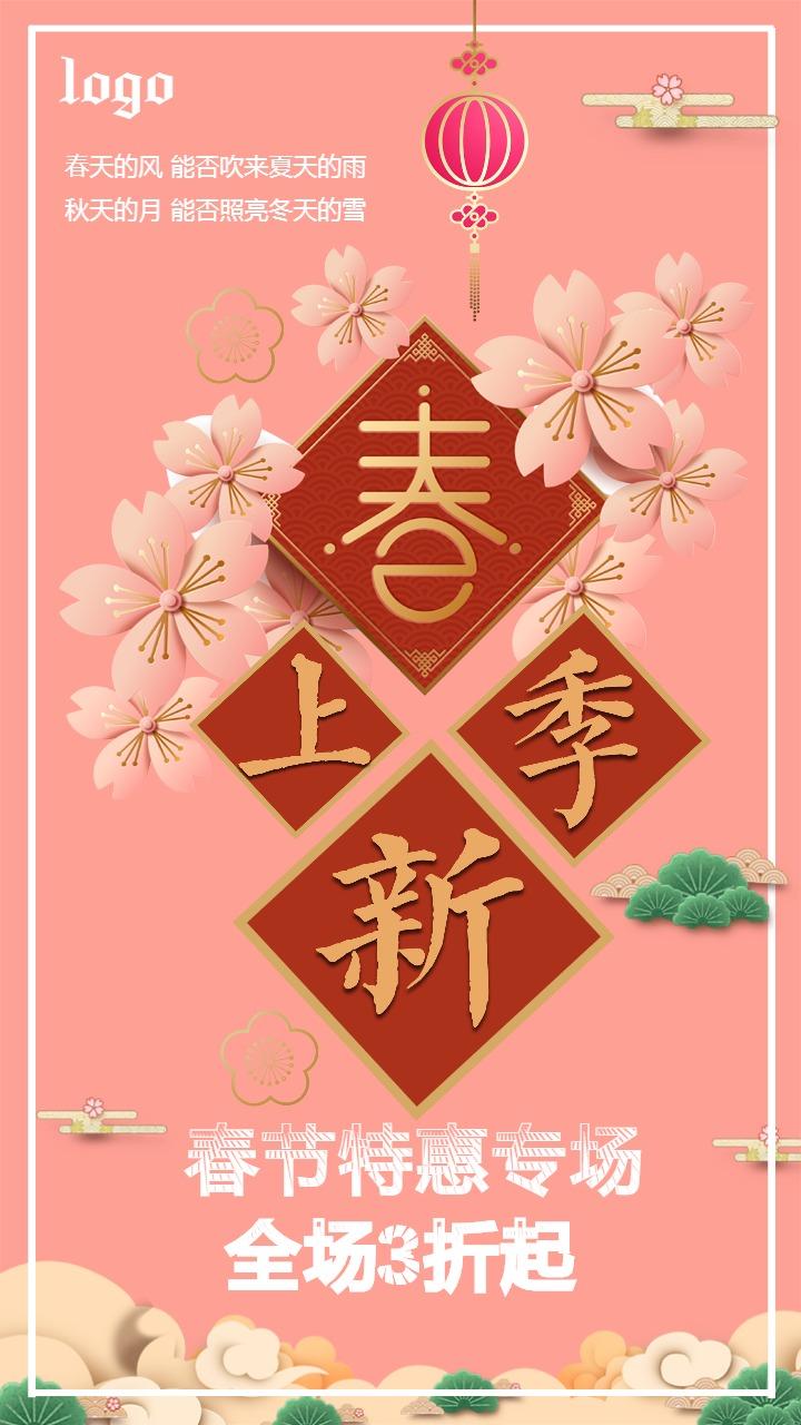 淡粉色春季上新促销春节新品促销海报