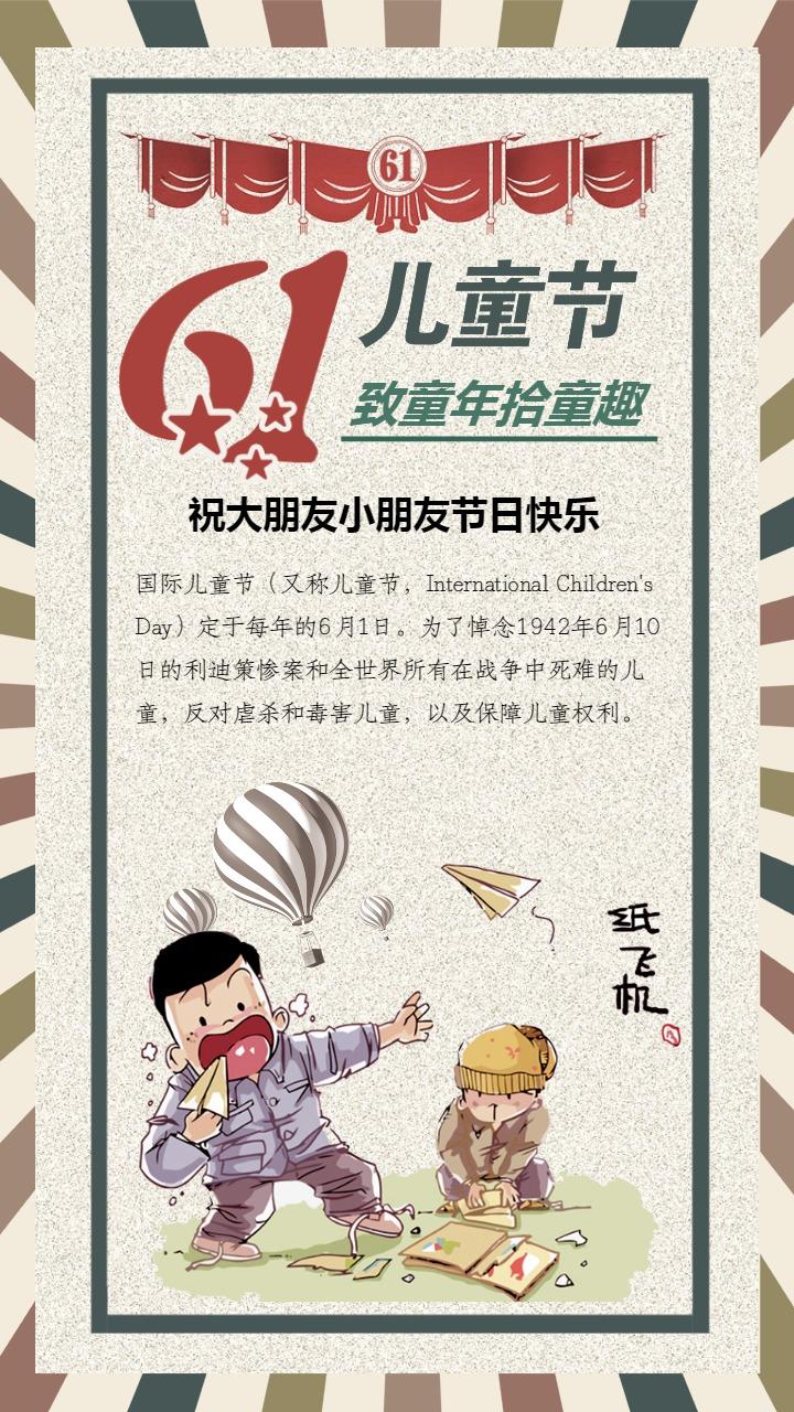 六一国际儿童节复古怀旧风庆祝祝福通用版宣传海报