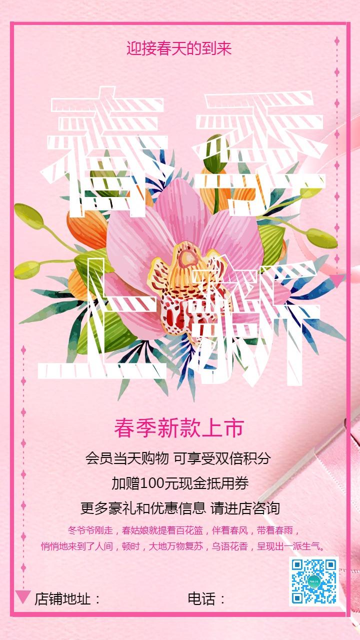 清新粉色系春季上新新品促销服饰化妆鲜花女性用品通用海报