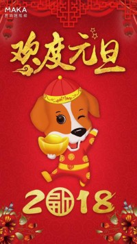 2018年狗年新年祝福视频