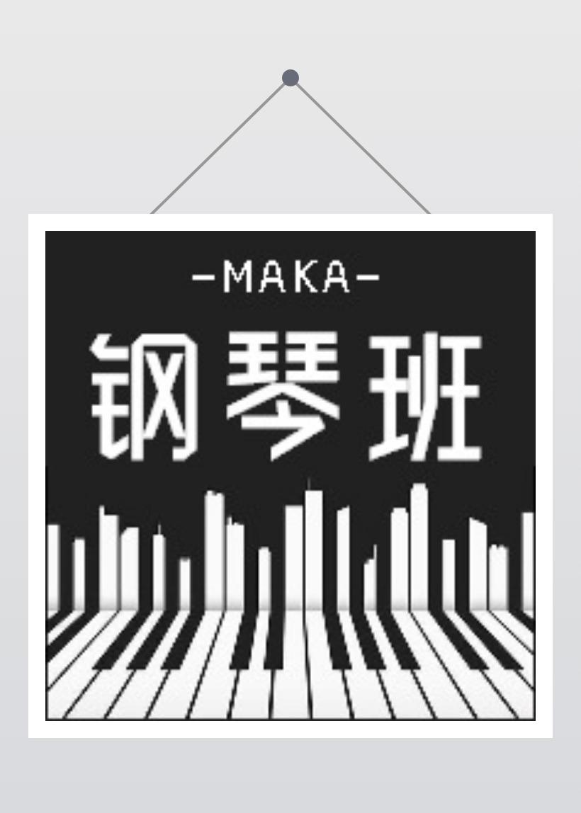 黑白简约大气钢琴音乐兴趣班辅导班招生宣传推广微信公众号封面小图