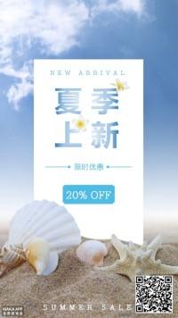 夏季新品上市优惠打折促销活动宣传推广-浅浅设计