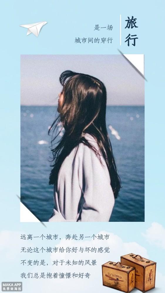 【旅行相册3】小清新海边旅游-浅浅设计