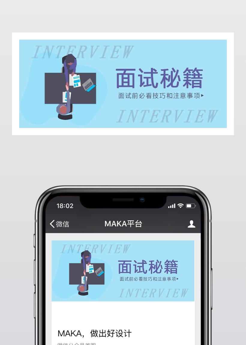 【人物大图】微信公众号封面头图卡通扁平化蓝色职场办公面试干货技巧通用