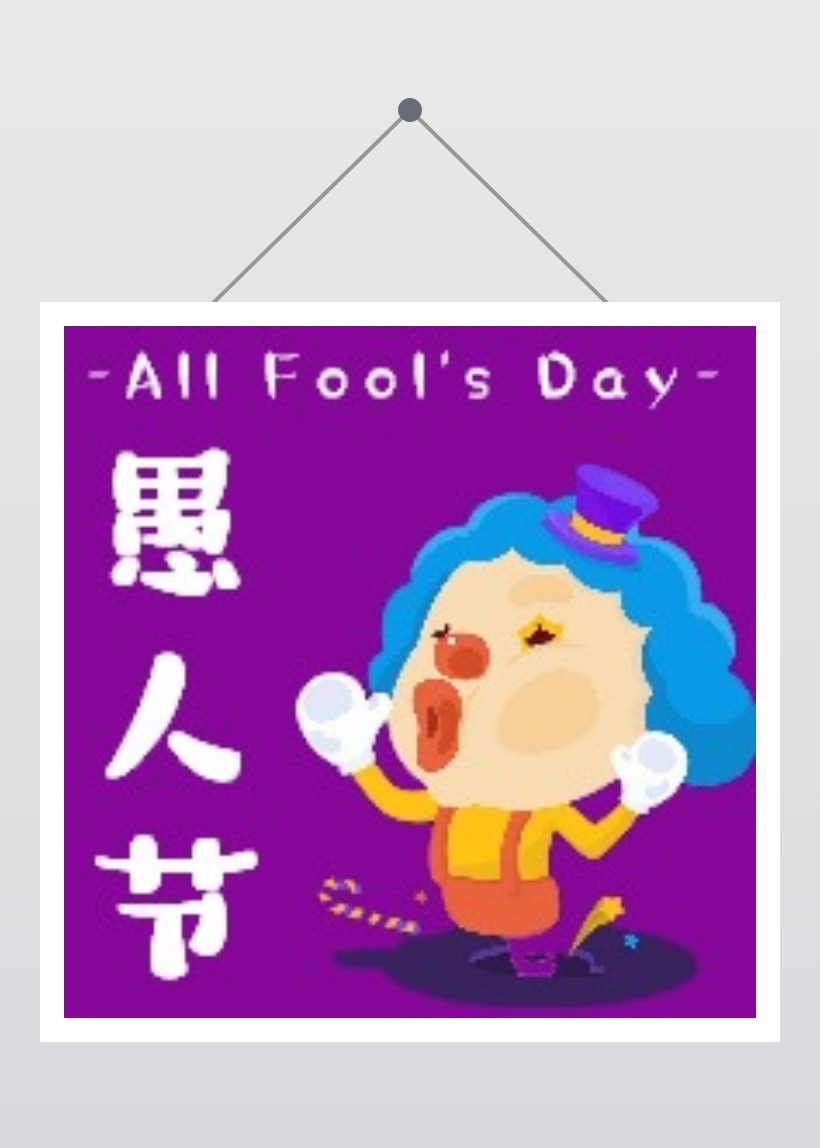 愚人节紫色简约卡通产品促销活动宣传推广节日话题分享微信公众号封面小图通用