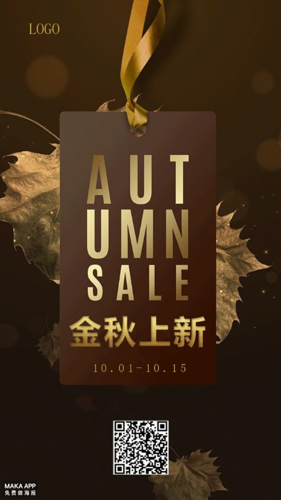 秋季新品上市优惠打折促销活动宣传推广-浅浅设计