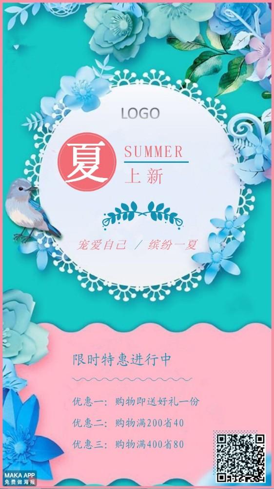 夏季新品上市促销活动宣传推广-浅浅设计