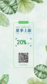 小清新夏季新品上市促销活动宣传推广-浅浅设计