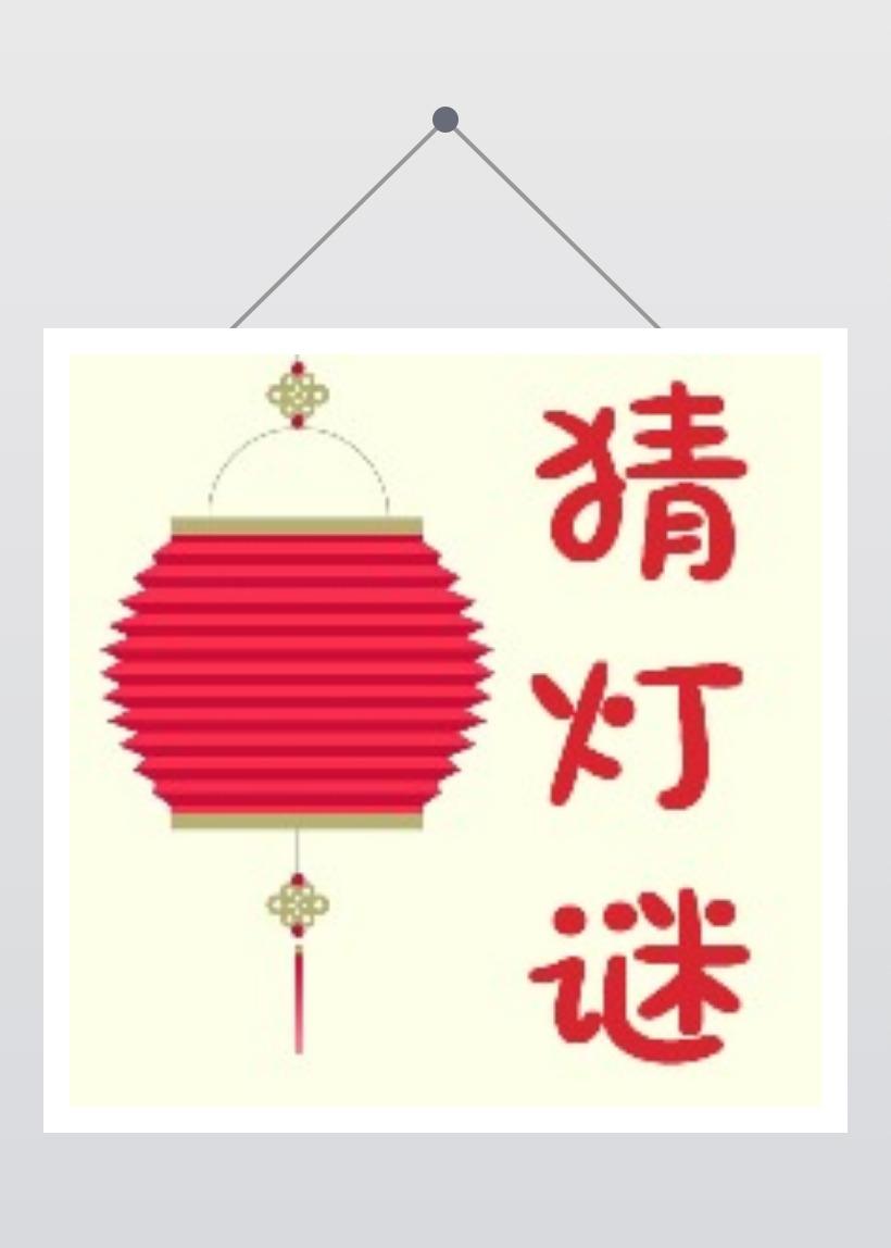 元宵节猜灯谜活动宣传推广话题互动分享红色卡通简约中国风通用