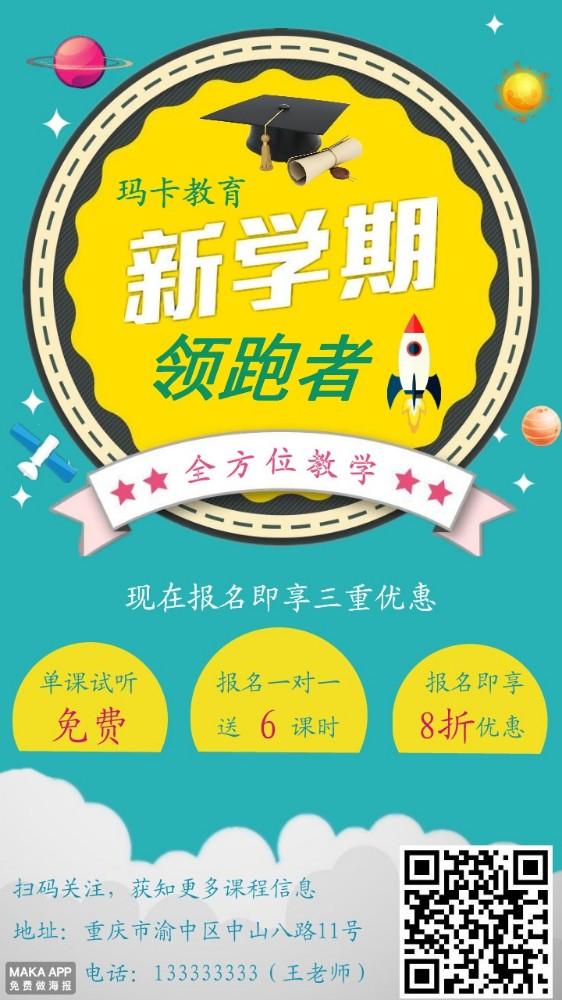 新学期/寒假/暑假辅导班/培训班/补习班招生/宣传/推广-浅浅设计
