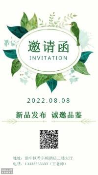 小清新新品发布会/产品推介会/活动宣传/婚礼邀请函-浅浅设计