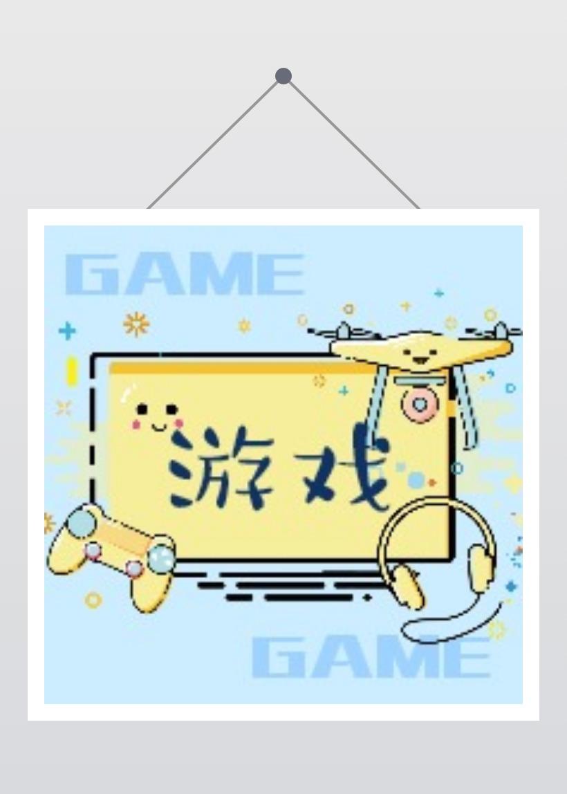 粉丝互动游戏活动宣传推广黄色简约卡通微信公众号封面小图通用