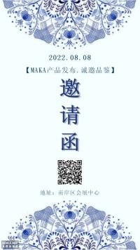 白底蓝花典雅新品发布会/产品推介会/展会/活动宣传-浅浅设计