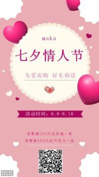 七夕/520/情人节节日促销活动宣传推广-浅浅设计