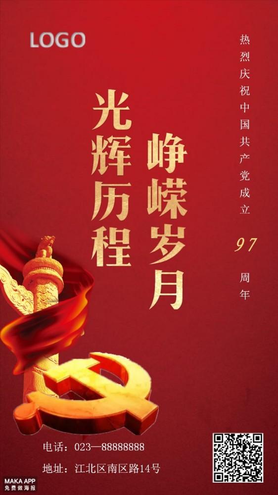 建党节/党的生日企业宣传推广-浅浅设计