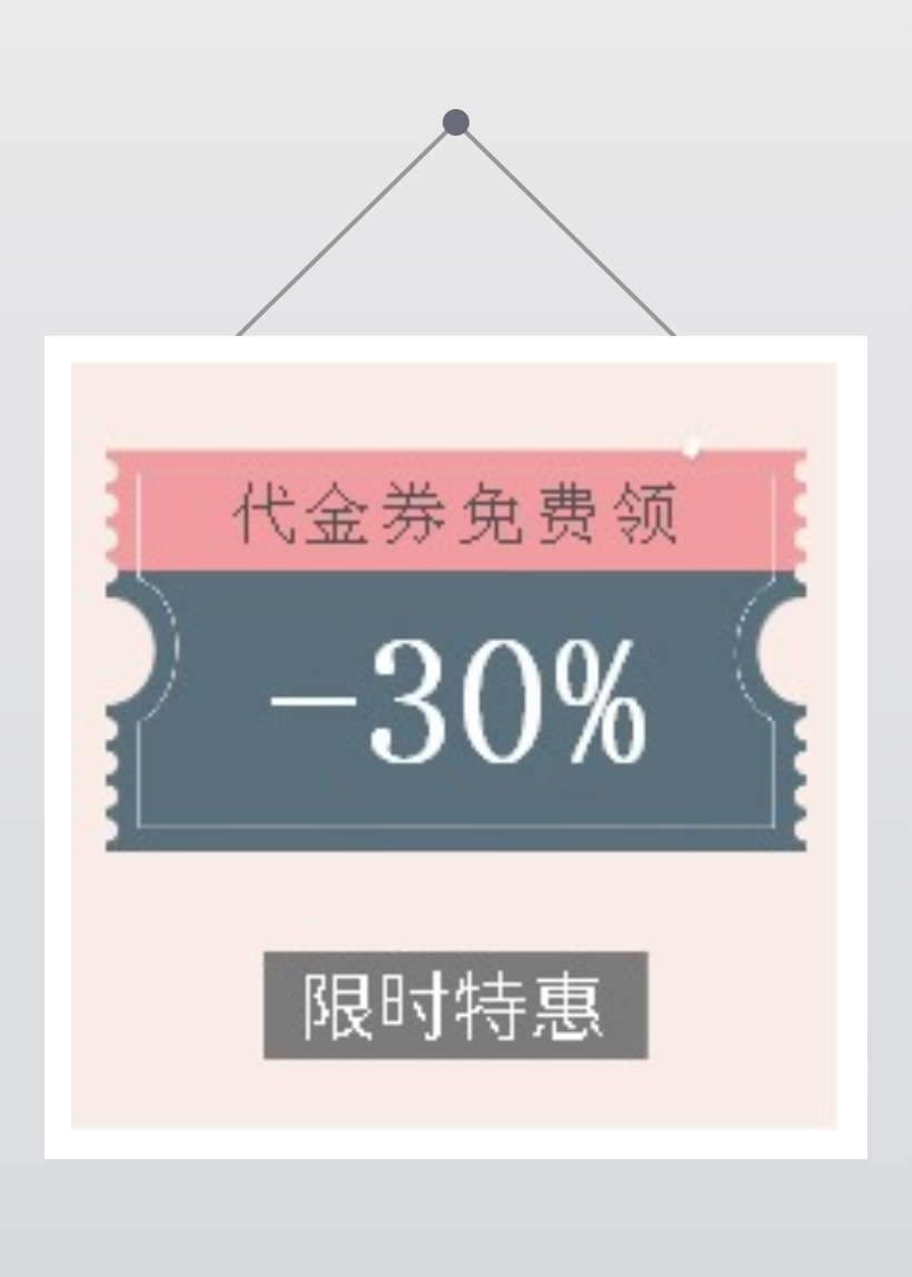 优惠券折扣劵代金券促销活动宣传推广粉色简约卡通微信公众号封面小图通用