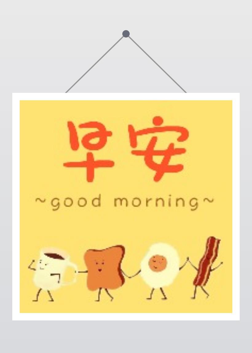 早安问候日签正能量励志互动话题故事分享黄色简约卡通微信公众号封面小图通用