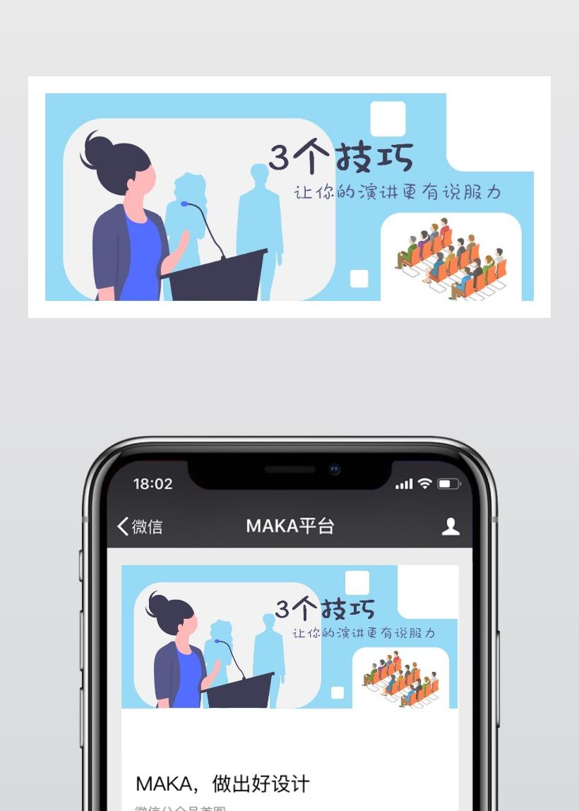 演讲口才比赛培训讲台表演能力职场干货技巧分享蓝色卡通人物微信公众号封面大图通用