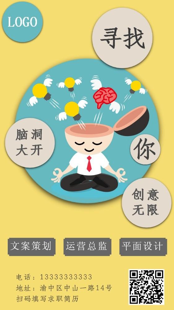 扁平化卡通企业通用招聘启事海报-浅浅