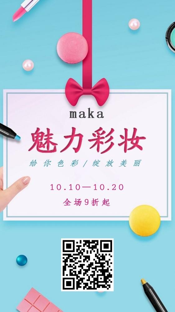 美妆/彩妆/化妆品产品促销活动宣传推广海报-浅浅设计