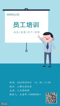 企业会议/员工入职/技能培训通知/报名/宣传-浅浅设计