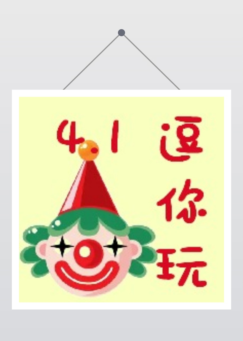 愚人节红色简约卡通产品促销活动宣传推广节日话题分享微信公众号封面小图通用