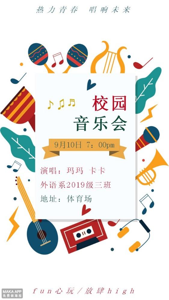 校园音乐会活动宣传推广-浅浅设计