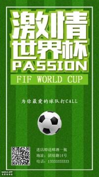世界杯促销活动宣传推广餐饮酒吧夜啤酒-浅浅设计