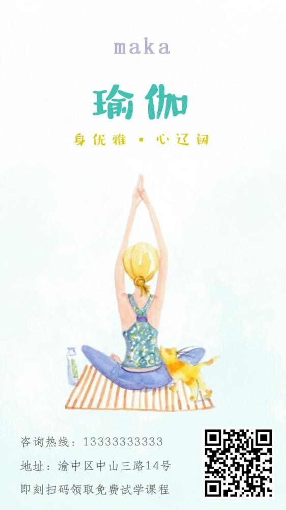 【4】瑜伽馆培训招生活动宣传推广清新卡通海报-浅浅设计