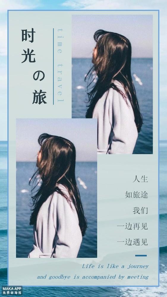 【旅行相册1】小清新海边旅游-浅浅设计